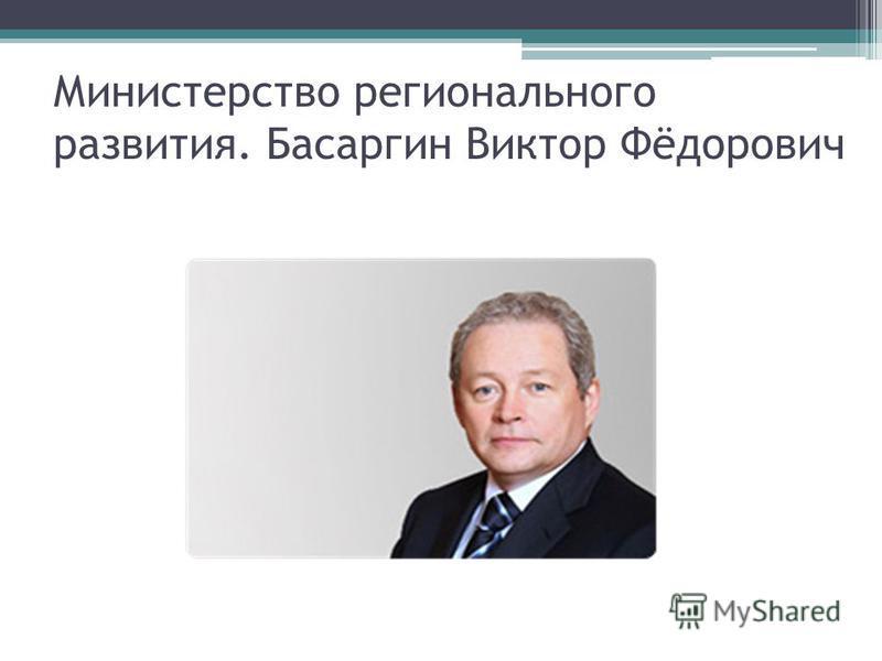 Министерство регионального развития. Басаргин Виктор Фёдорович