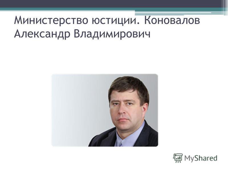 Министерство юстиции. Коновалов Александр Владимирович