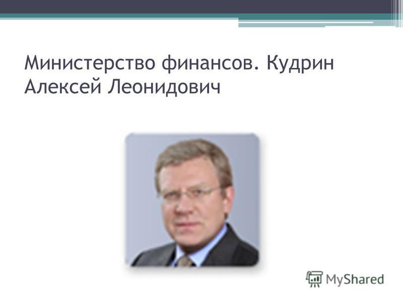Министерство финансов. Кудрин Алексей Леонидович