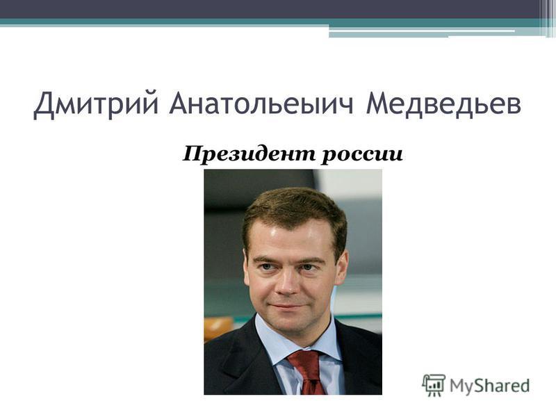 Дмитрий Анатольеыич Медведьев Президент россии