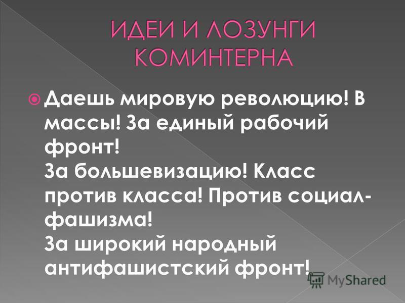 Даешь мировую революцию! В массы! За единый рабочий фронт! За большевизацию! Класс против класса! Против социал- фашизма! За широкий народный антифашистский фронт!