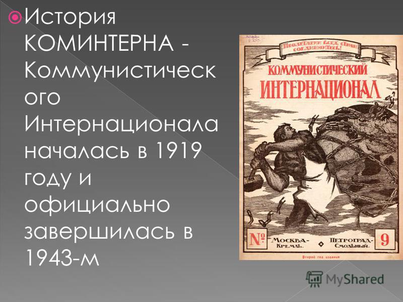 История КОМИНТЕРНА - Коммунистическ ого Интернационала началась в 1919 году и официально завершилась в 1943-м