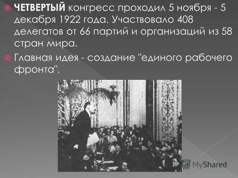 ЧЕТВЕРТЫЙ конгресс проходил 5 ноября - 5 декабря 1922 года. Участвовало 408 делегатов от 66 партий и организаций из 58 стран мира. Главная идея - создание единого рабочего фронта.