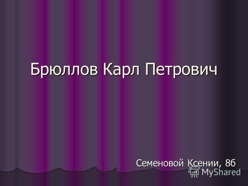 Брюллов Карл Петрович Семеновой Ксении, 8 б
