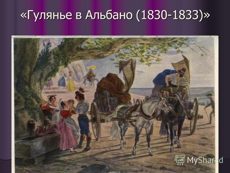 «Гулянье в Альбано (1830-1833)»