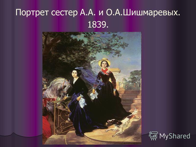Портрет сестер А.А. и О.А.Шишмаревых. 1839.