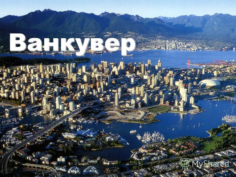 1 Ванкувер