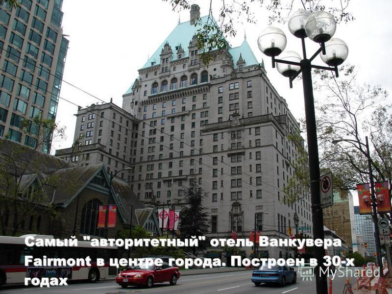 10 Самый авторитетный отель Ванкувера Fairmont в центре города. Построен в 30-х годах Самый авторитетный отель Ванкувера Fairmont в центре города. Построен в 30-х годах