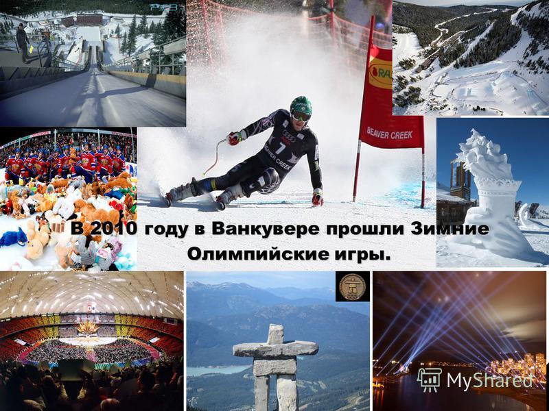 15 В 2010 году в Ванкувере прошли Зимние Олимпийские игры.