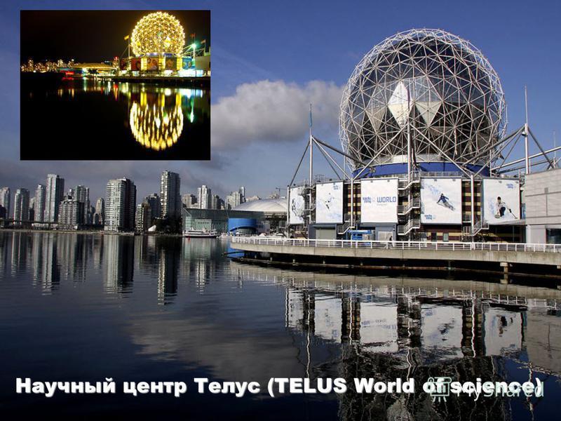 9 Научный центр Телус (TELUS World of science)