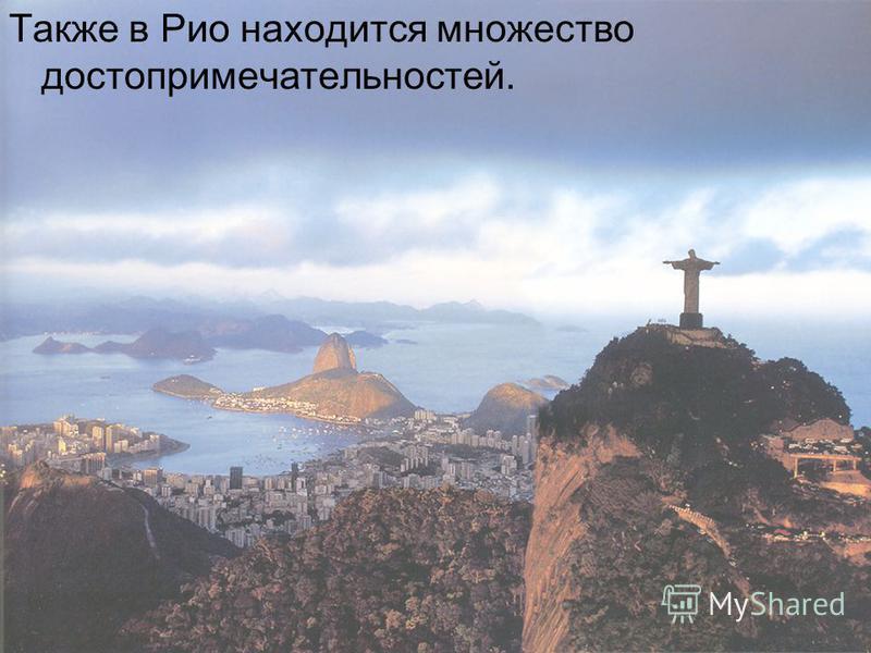 Также в Рио находится множество достопримечательностей.