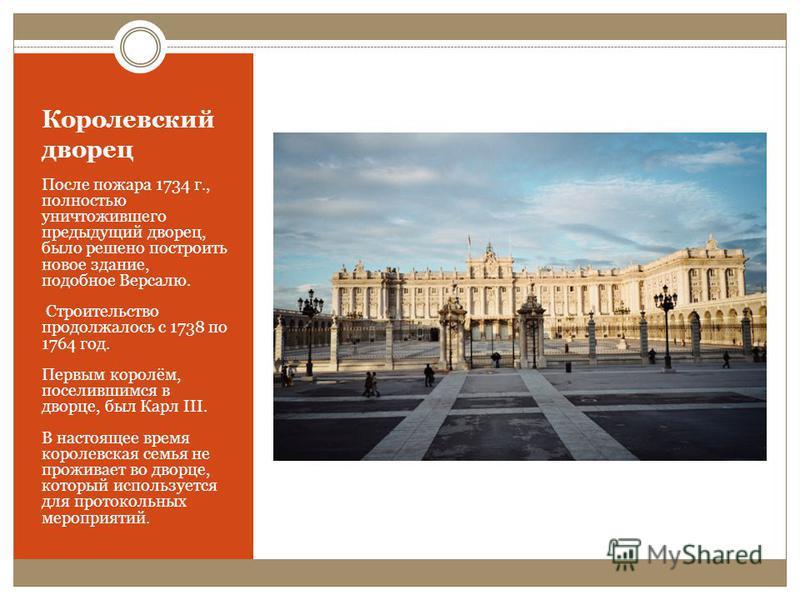 Королевский дворец После пожара 1734 г., полностью уничтожившего предыдущий дворец, было решено построить новое здание, подобное Версалю. Строительство продолжалось с 1738 по 1764 год. Первым королём, поселившимся в дворце, был Карл III. В настоящее