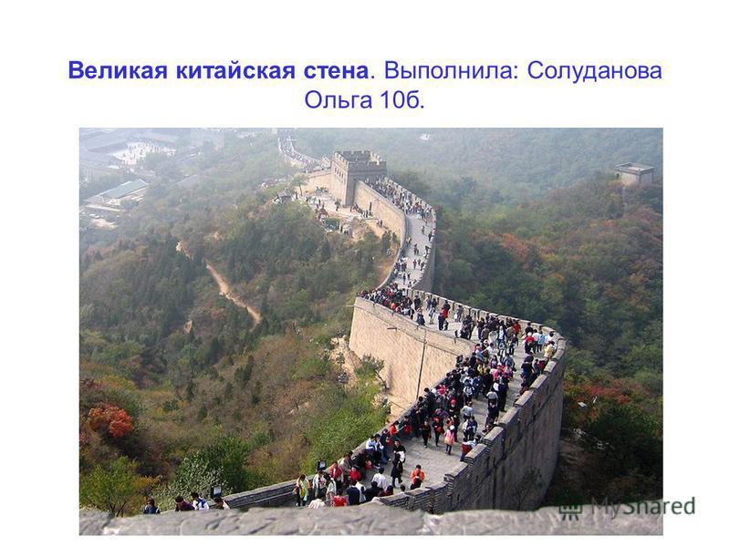 Великая китайская стена. Выполнила: Солуданова Ольга 10 б.
