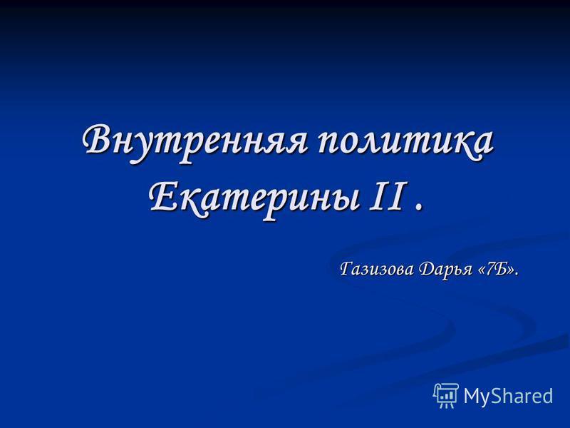 Внутренняя политика Екатерины II. Газизова Дарья «7Б».
