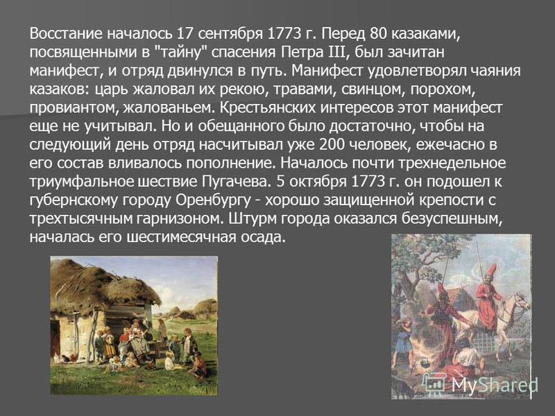 Восстание началось 17 сентября 1773 г. Перед 80 казаками, посвященными в