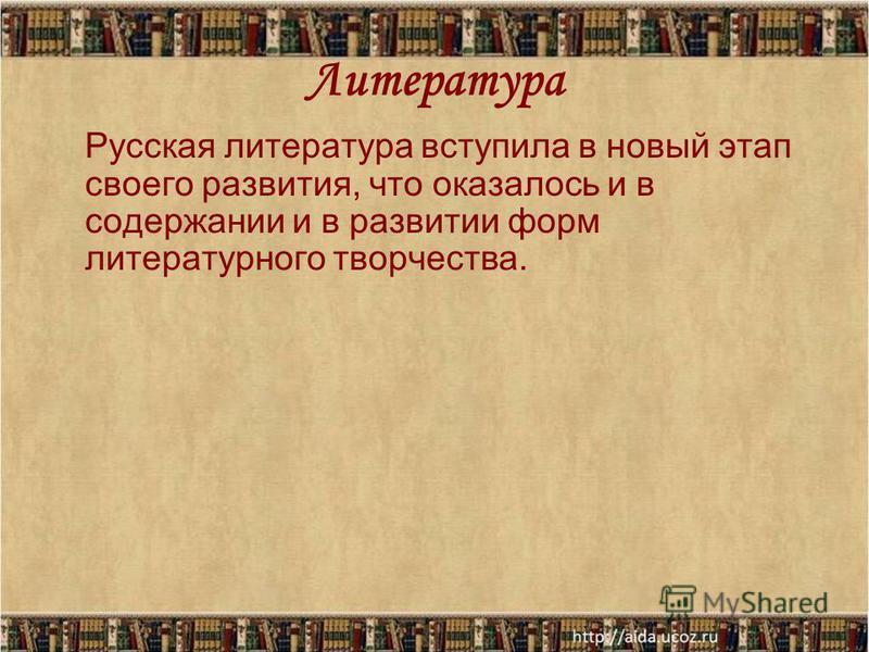 Литература Русская литература вступила в новый этап своего развития, что оказалось и в содержании и в развитии форм литературного творчества.