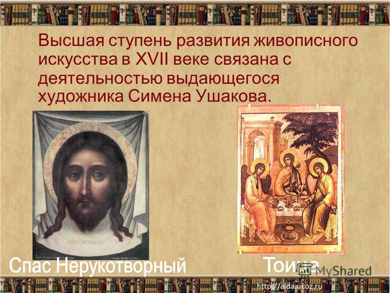 Высшая ступень развития живописного искусства в XVII веке связана с деятельностью выдающегося художника Симена Ушакова.