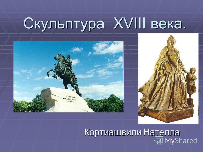 Скульптура XVIII века. Кортиашвили Нателла