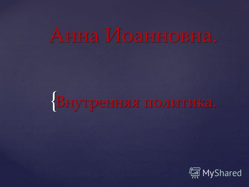 { Анна Иоанновна. Внутренняя политика.