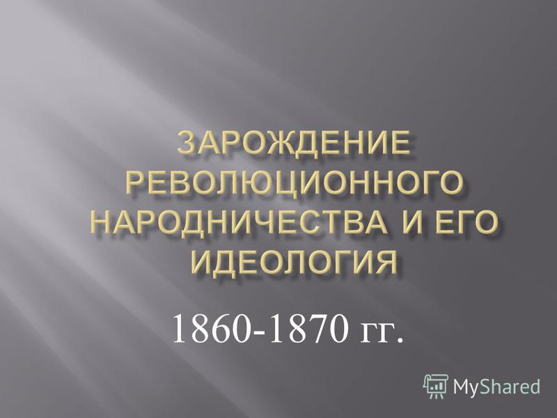 1860-1870 гг.