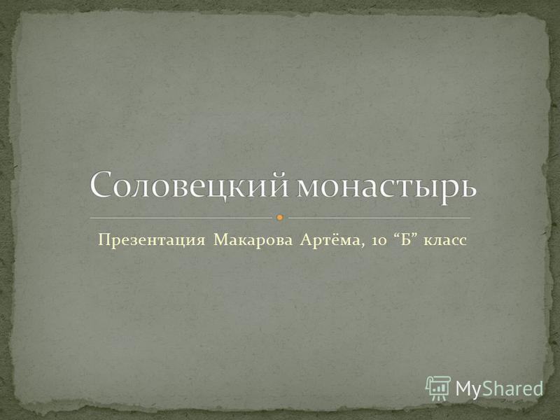 Презентация Макарова Артёма, 10 Б класс