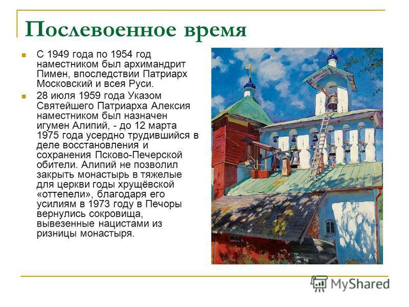 Послевоенное время С 1949 года по 1954 год наместником был архимандрит Пимен, впоследствии Патриарх Московский и всея Руси. 28 июля 1959 года Указом Святейшего Патриарха Алексия наместником был назначен игумен Алипий, - до 12 марта 1975 года усердно