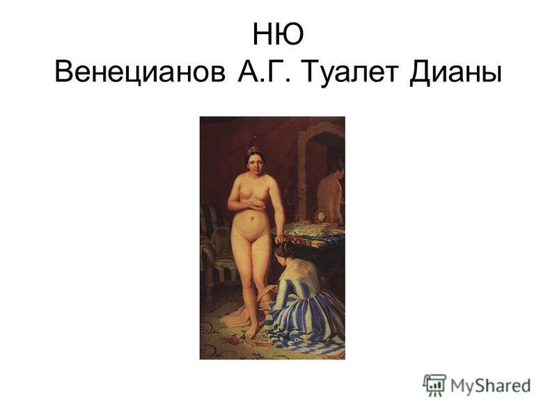 НЮ Венецианов А.Г. Туалет Дианы