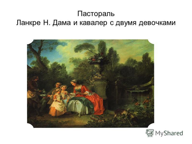 Пастораль Ланкре Н. Дама и кавалер с двумя девочками