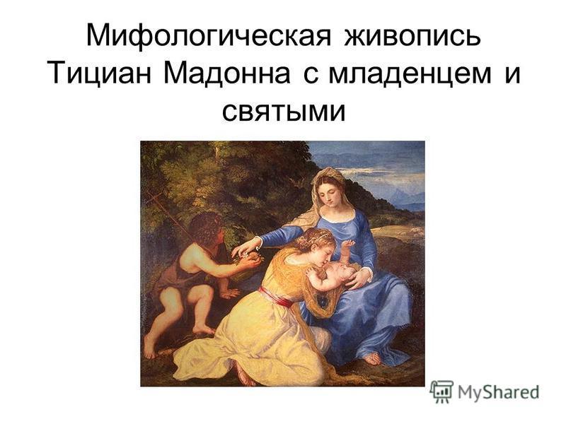 Мифологическая живопись Тициан Мадонна с младенцем и святыми