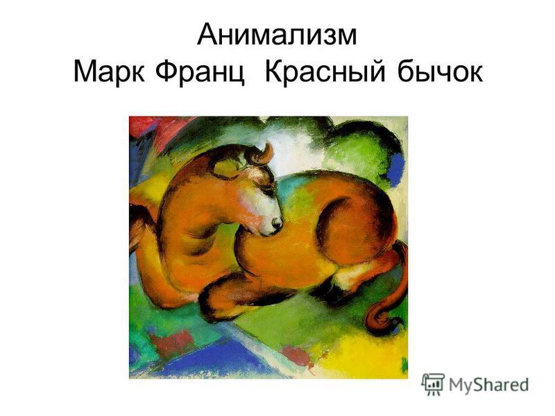Анимализм Марк Франц Красный бычок