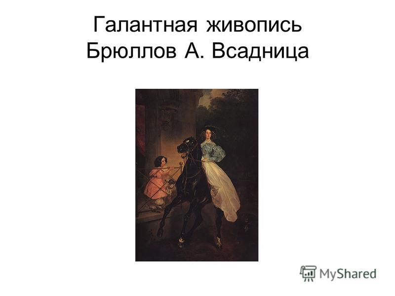Галантная живопись Брюллов А. Всадница