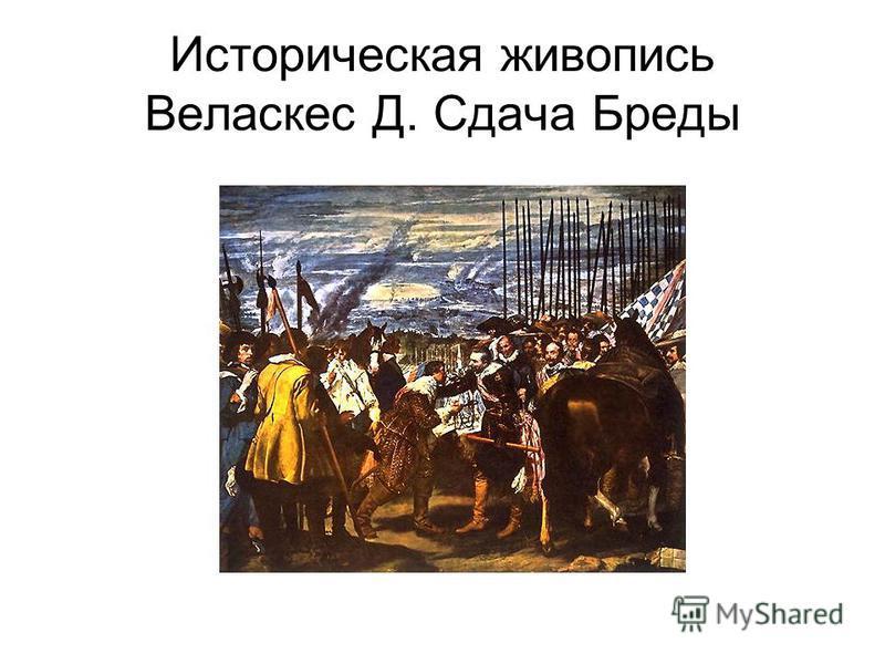 Историческая живопись Веласкес Д. Сдача Бреды