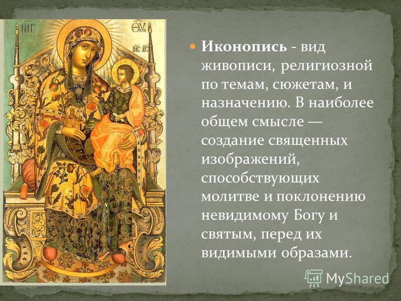 Иконопись - вид живописи, религиозной по темам, сюжетам, и назначению. В наиболее общем смысле создание священных изображений, способствующих молитве и поклонению невидимому Богу и святым, перед их видимыми образами.