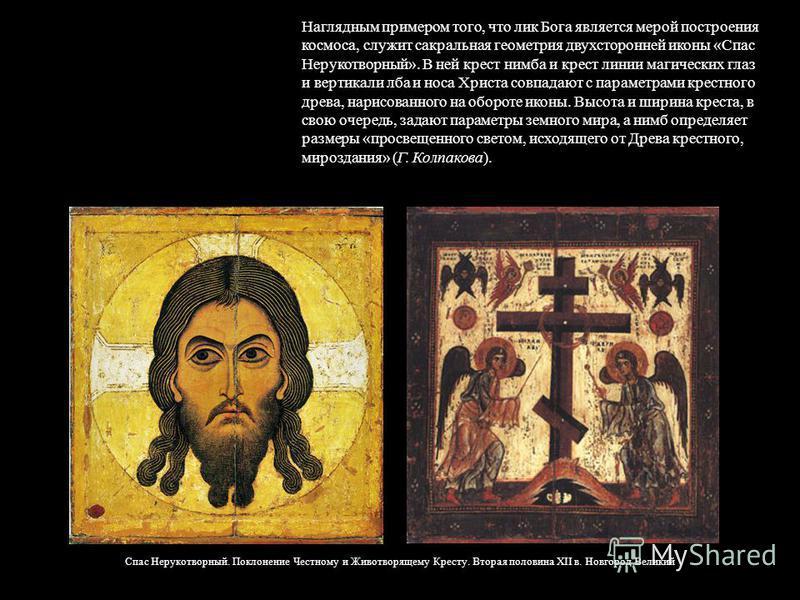 Наглядным примером того, что лик Бога является мерой построения космоса, служит сакральная геометрия двухсторонней иконы «Спас Нерукотворный». В ней крест нимба и крест линии магических глаз и вертикали лба и носа Христа совпадают с параметрами крест