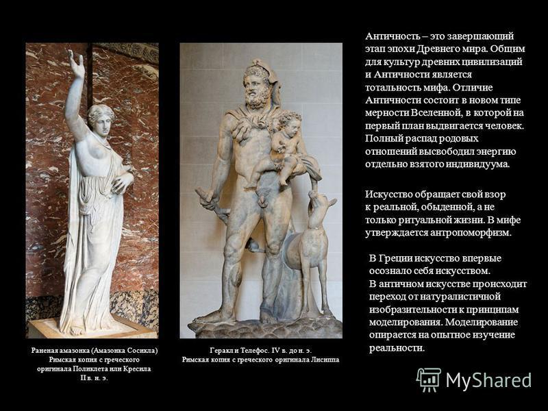 Античность – это завершающий этап эпохи Древнего мира. Общим для культур древних цивилизаций и Античности является тотальность мифа. Отличие Античности состоит в новом типе мерности Вселенной, в которой на первый план выдвигается человек. Полный расп