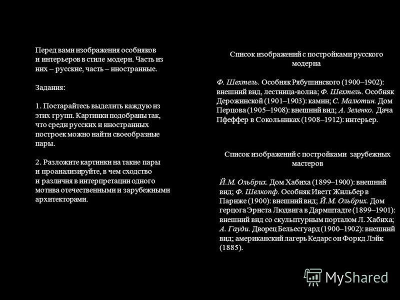 Перед вами изображения особняков и интерьеров в стиле модерн. Часть из них – русские, часть – иностранные. Задания: 1. Постарайтесь выделить каждую из этих групп. Картинки подобраны так, что среди русских и иностранных построек можно найти своеобразн