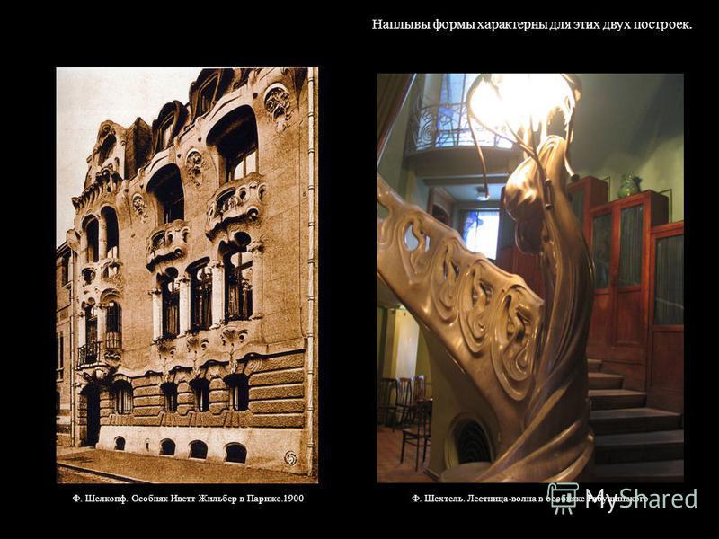 Наплывы формы характерны для этих двух построек. Ф. Шехтель. Лестница-волна в особняке Рябушинского Ф. Шелкопф. Особняк Иветт Жильбер в Париже.1900