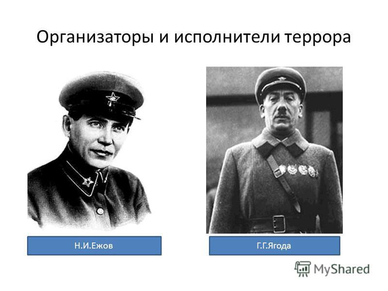 Организаторы и исполнители террора Н.И.ЕжовГ.Г.Ягода