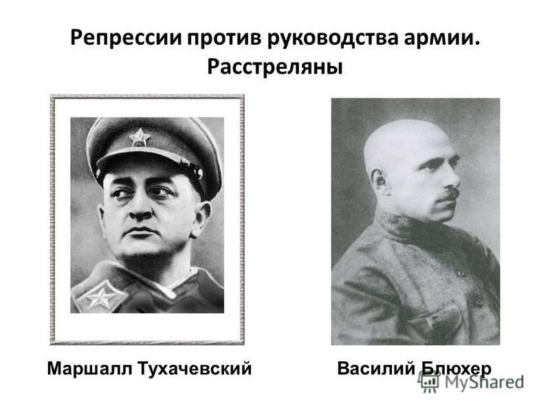 Репрессии против руководства армии. Расстреляны Василий Блюхер Маршалл Тухачевский