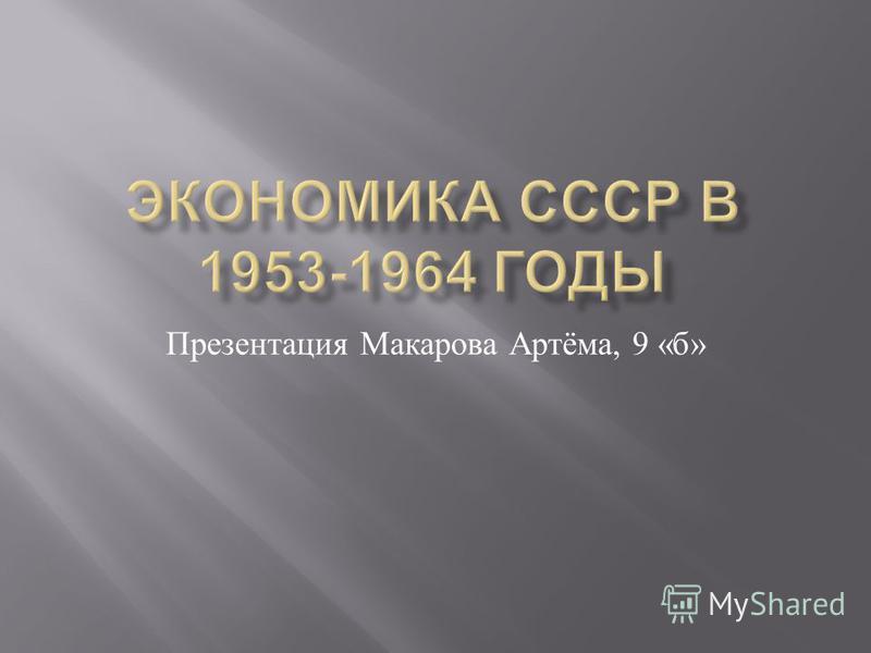 Презентация Макарова Артёма, 9 « б »