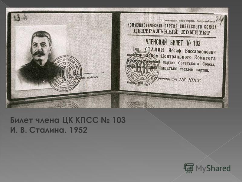 Билет члена ЦК КПСС 103 И. В. Сталина. 1952