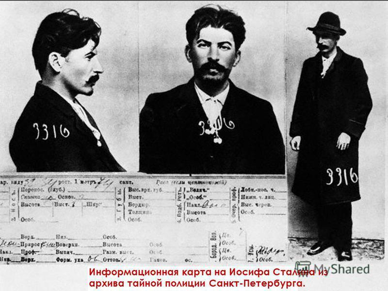 Информационная карта на Иосифа Сталина из архива тайной полиции Санкт-Петербурга. 1912 г.