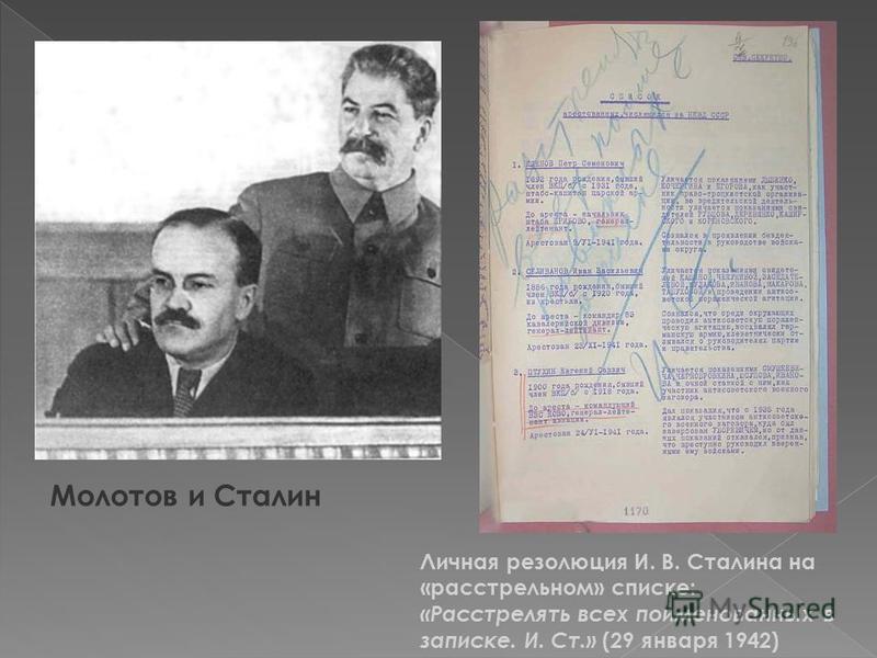 Молотов и Сталин Личная резолюция И. В. Сталина на «расстрельном» списке: «Расстрелять всех поименованных в записке. И. Ст.» (29 января 1942)