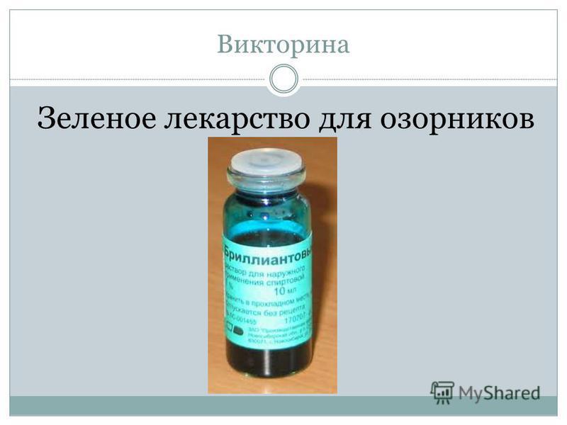 Викторина Зеленое лекарство для озорников