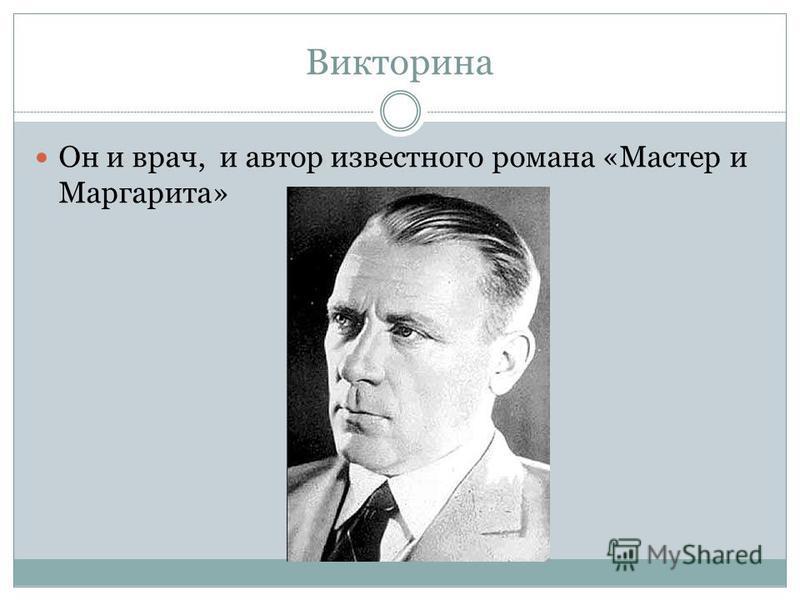 Викторина Он и врач, и автор известного романа «Мастер и Маргарита»