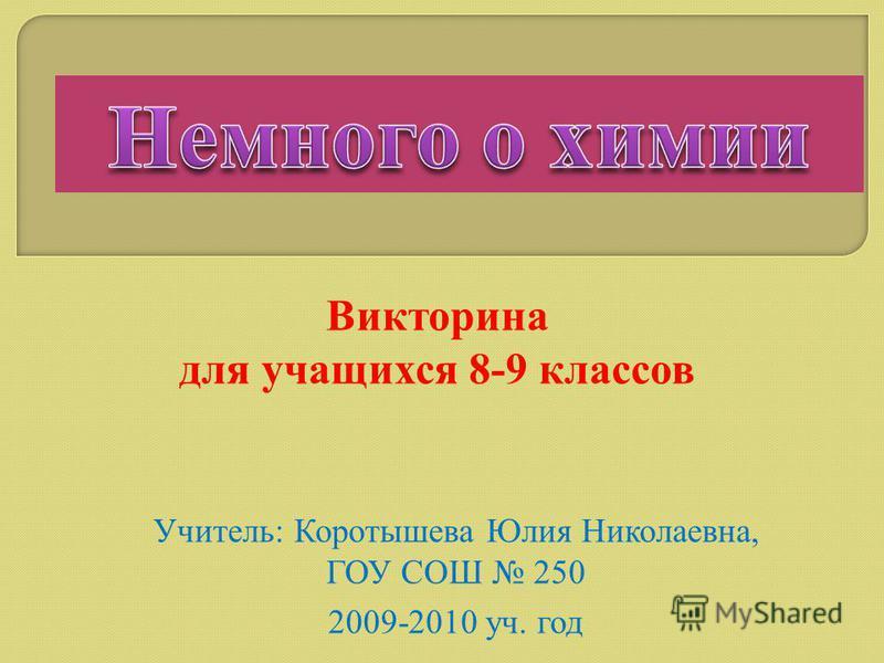 Викторина для учащихся 8-9 классов Учитель: Коротышева Юлия Николаевна, ГОУ СОШ 250 2009-2010 уч. год