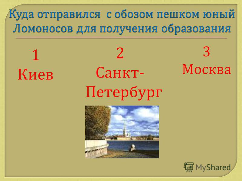 1 Киев 2 Санкт - Петербург 3 Москва