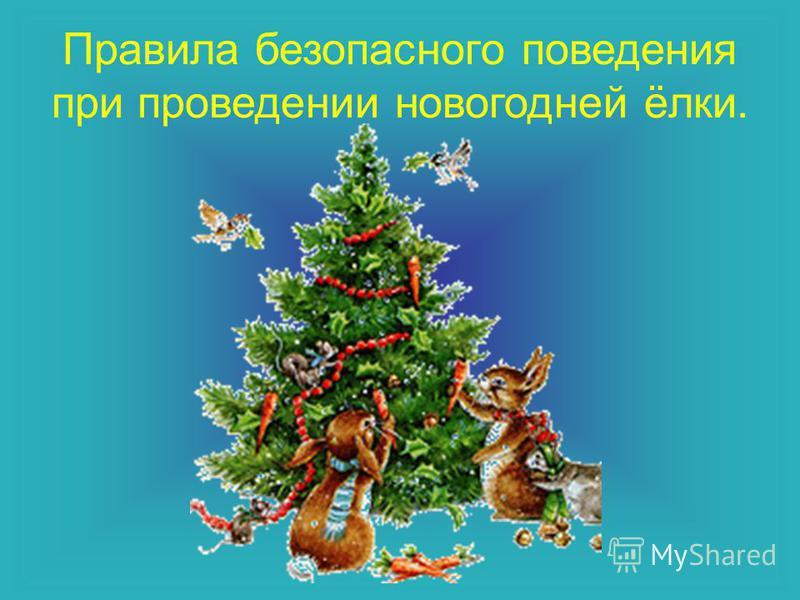 Правила безопасного поведения при проведении новогодней ёлки.