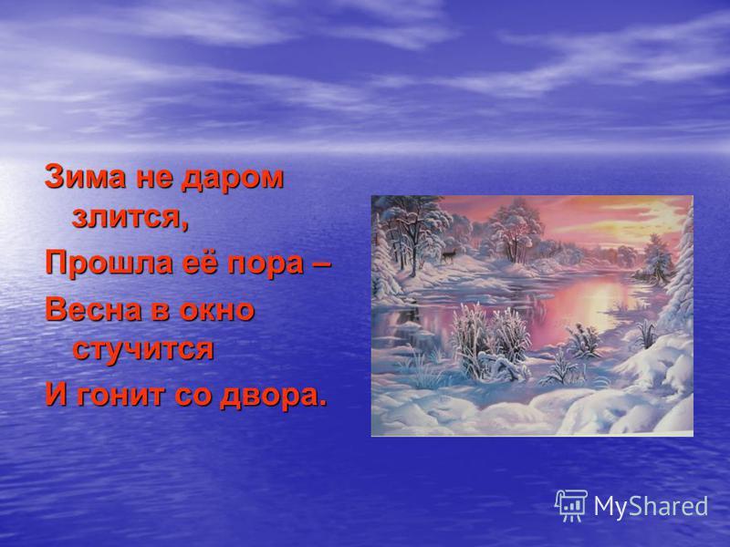 Картинки бесплатно зима стучит в окно