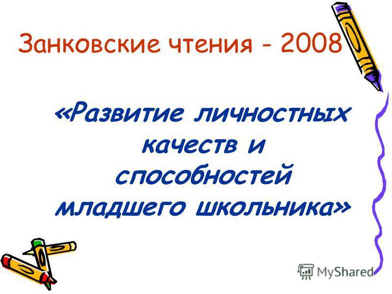 Занковские чтения - 2008 «Развитие личностных качеств и способностей младшего школьника»